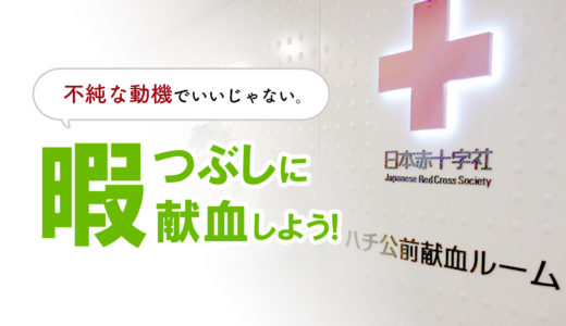 ちょっとよいことしたくなったら。献血体験(?)のススメ@渋谷ハチ公前献血ルーム