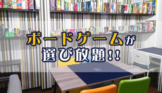 ボードゲームデビューしたい人にオススメ!ボードゲームカフェ@【Jelly Jelly Cafe 渋谷店】