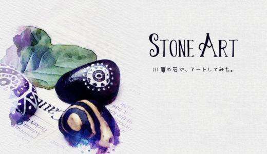 なんかアートしてみたいなって思ったら。ストーンアート-STONE ART-で遊ぼう。