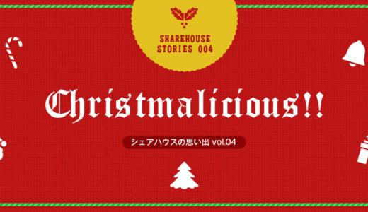 クリスマスに異文化交流。そう、シェアハウスならね!