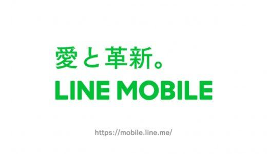 まだ携帯代で消耗してるの…?٩(๑❛ᴗ❛๑)۶ 格安SIM乗換のススメ。