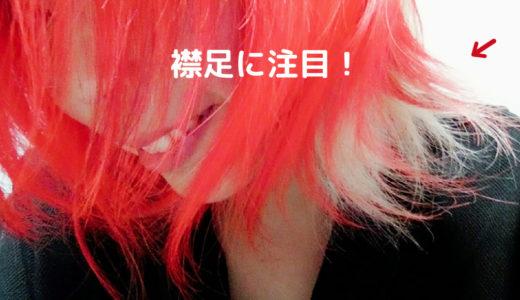 与論島の海水で金髪に💦 → 派手髪に戻りました🌟