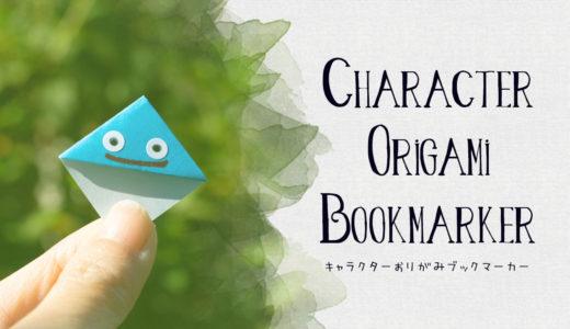 【おりがみ-BOOKMARKER-】子供の勉強を捗らせたいあなたへ!