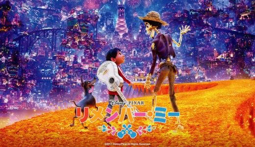 【リメンバー・ミー】ディズニー/ピクサーのお彼岸映画。