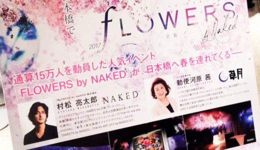 FLOWERS by NAKED@日本橋 でインスタレーションを観てきました✦
