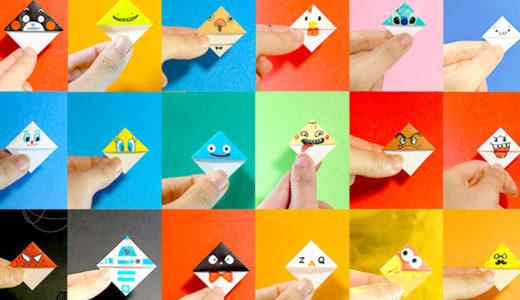 【キャラクター折り紙ブックマーカー】100種類、ついに完結!!