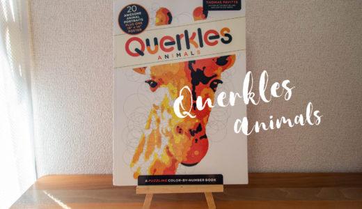 パズル塗り絵のススメ③:【Querkles Animals】円だけで構成された、オシャレなパズル塗り絵。