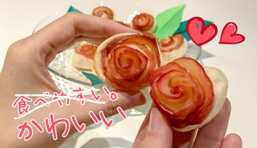 手軽に乙女な遊びがしたい時に。薔薇の形のアップルパイづくりのススメ。