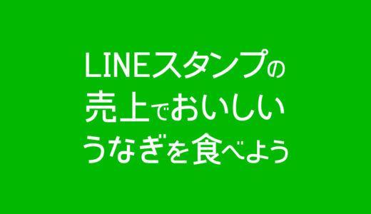 クリエイティブチーム結成 & 2泊3日のLINEスタンプソン開催 in シェアハウス