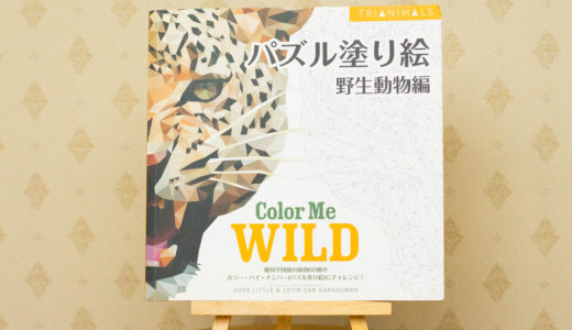 【Trianimals: Color Me Wild】クールに仕上がる動物塗り絵。-パズル塗り絵のススメ②
