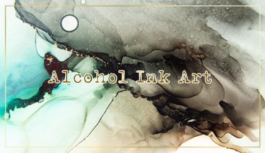 アルコールインクアートって知ってる?思わず見惚れちゃう美しい色彩のアート。