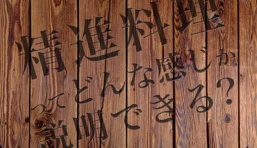 日本式ハラルフード。精進料理を食べてみよう!in 高尾山 薬王院