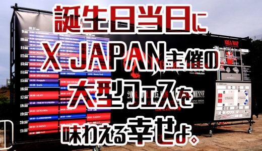 We are X!!VISUAL JAPAN SUMMIT 2016で30歳の誕生日を迎えてきた!!