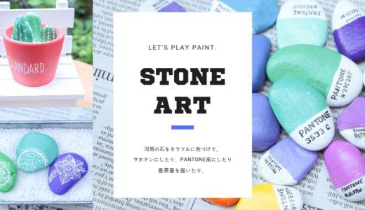 ストーンアート-STONE ART-で遊ぼう!なんかアートしてみたいなって思ったら。