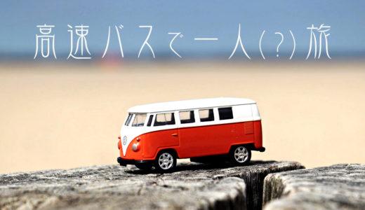 高速バスはこわくない!ぶらり仙台旅行へでかけよう♪