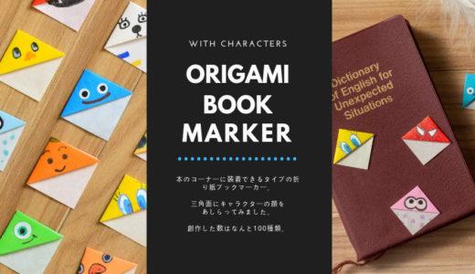 大人の折り紙のススメ②【折り紙ブックマーカー(キャラクターver)】の作り方