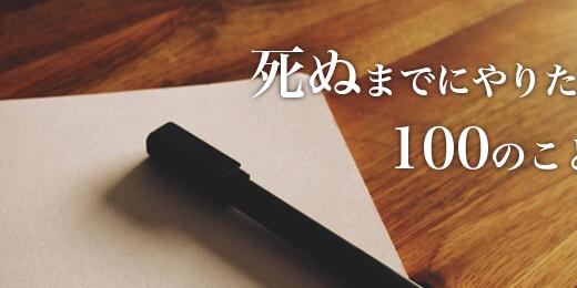2013年に作ったらしい「やりたい100のリスト」発掘しました。