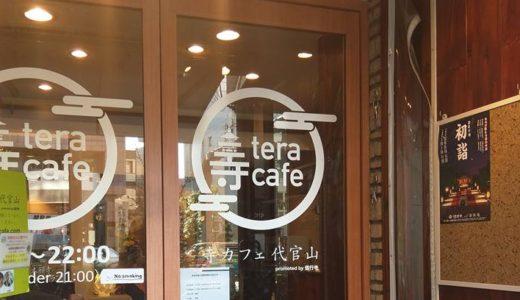 お坊さんとお話したくなったら…寺カフェや坊主barという選択肢があるらしい in 寺カフェ