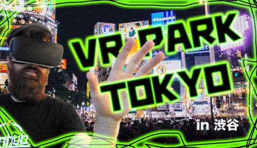 渋谷でフラっとVR体験@VR PARK TOKYO