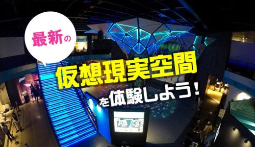 新しいもの好き、ゲーム好きは絶対行くべき!! VR ZONE SHINJUKUのススメ