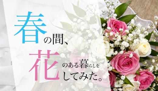花を飾ろう。花の世話ができるということは、心に余裕があるということだ。