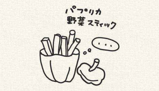 パプリカ野菜スティックでちょこっと遊び。