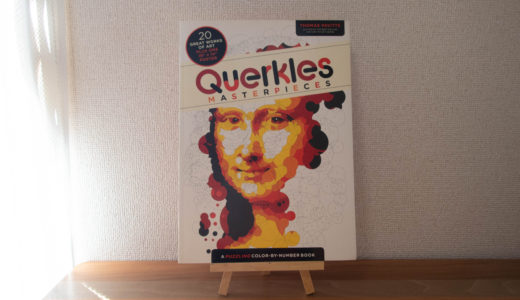 【Querkles Masterpieces】その仕上がり、絵画級。-パズル塗り絵のススメ④