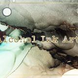 アルコールインクアートって知ってる?のタイトル画像